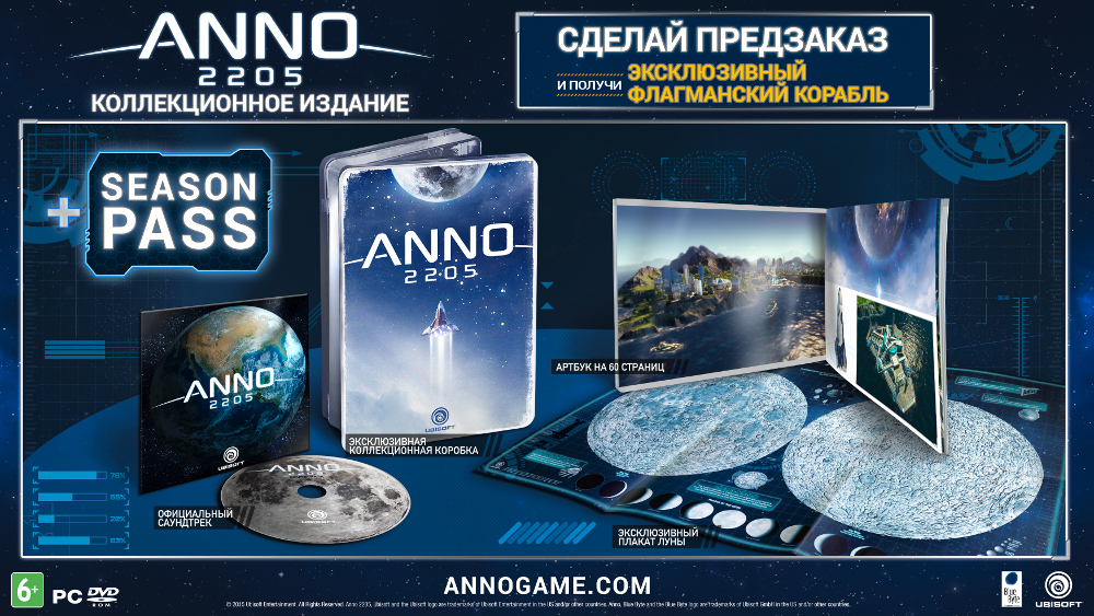 anno2205_mock-ups_collector_vd4_ru_v2.jpg