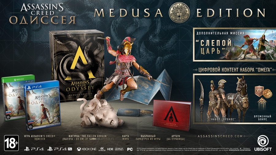 Assassins Creed Одиссея - Medusa Edition
