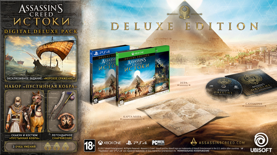 Assassin's Creed Истоки - Deluxe Edition