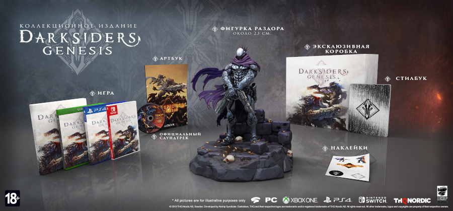 Darksiders Genesis Collectors Edition