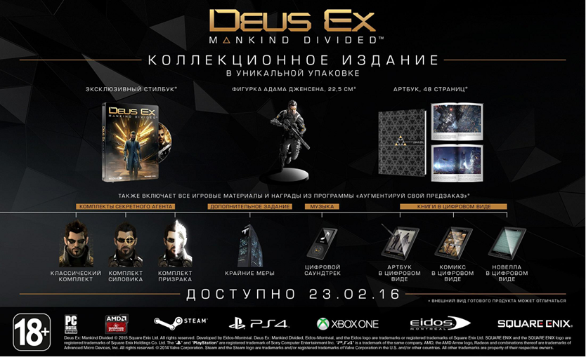 deus_ex_mankind_divided_collectors_poster.png