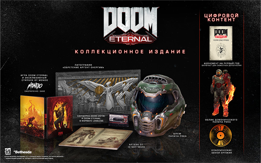 Doom Eternal Collectors