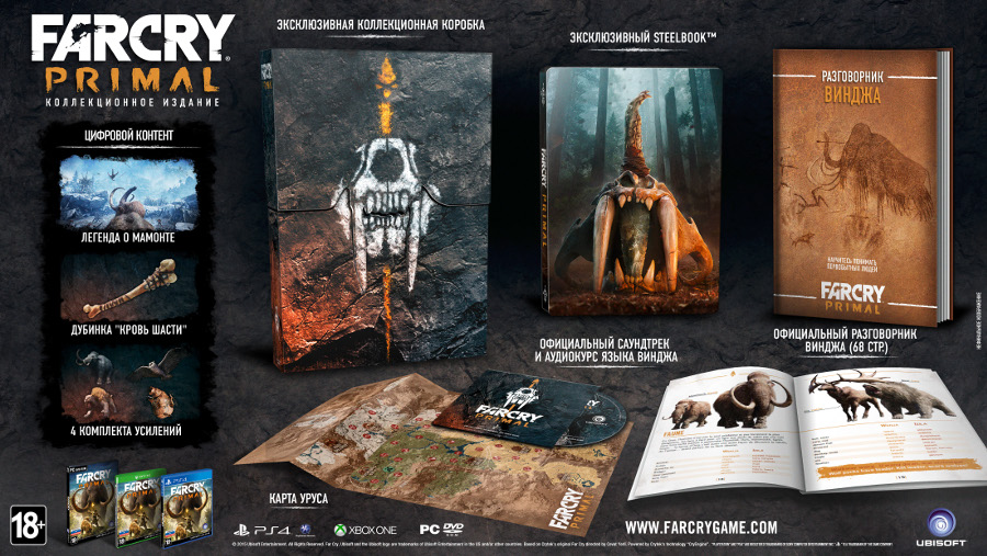 far_cry_primal_collectors_ed_pc_poster_main.jpg