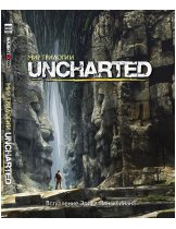 "Артбук ""The Art of the Uncharted Trilogy"""