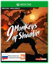 Диск 9 Monkeys of Shaolin [Xbox One / Series X|S]