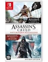 Диск Assassin's Creed: Мятежники.Коллекция (Б/У) [Switch]