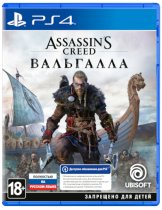Диск Assassin's Creed Вальгалла [PS4]