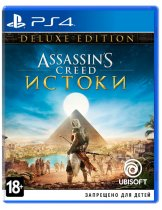 Assassin's Creed Истоки - Deluxe Edition [PS4]