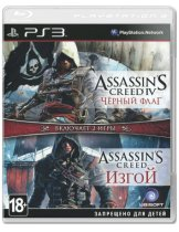 Assassin's Creed: Изгой + Assassin's Creed IV: Black Flag [PS3]