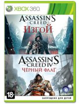 Assassin's Creed: Изгой + Assassin's Creed IV: Black Flag [X360]