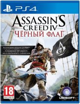 Купить Assassin's Creed IV: Черный флаг (Black Flag) (Б/У) [PS4]
