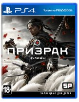 Диск Призрак Цусимы (Ghost of Tsushima) — Day One Edition [PS4]