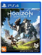 Диск Horizon: Zero Dawn (Б/У) [PS4]