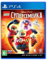 Обложка LEGO Суперсемейка (Incredibles) [PS4]