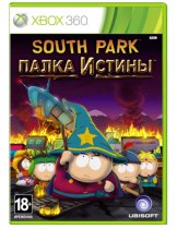 South Park: Палка Истины (The Stick of Truth) [X360]