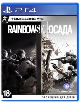 Купить Tom Clancy's Rainbow Six: Siege (Осада) [PS4]