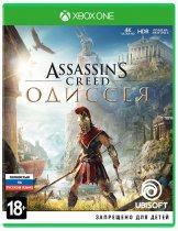Купить Assassins Creed Одиссея [Xbox One]
