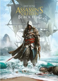 Диск Мир игры Assassins Creed IV: Black Flag