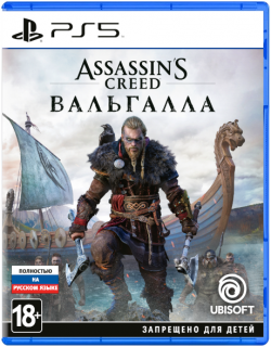 Диск Assassin's Creed Вальгалла [PS5]