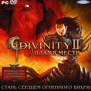 Диск Divinity 2. Пламя мести [PC, Jewel]