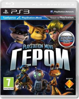 Диск Герои PlayStation Move (Б/У) [PS3]