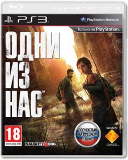 Диск Одни из нас (The Last of Us) - Игра Года [PS3]