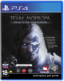 Диск Middle-earth: Shadow Of Mordor (Средиземье: Тени Мордора) - G.O.T.Y (Б/У) [PS4]