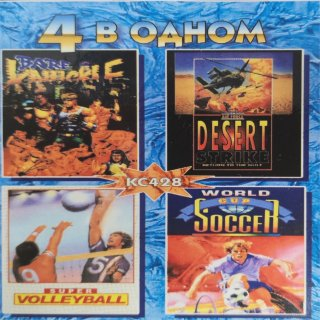 Диск Игрa Sega Сборник (4в1) Bare Knuckle, Desert Strike, Super Volleyball, World Cup Soccer