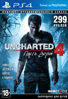 Диск Uncharted 4: A Thief's End - Комплект предзаказа