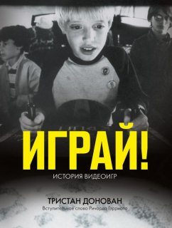 Диск Книга Играй! История видеоигр. (Replay: The History of Video Games)