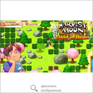 Игра Harvest Moon: Light of Hope (Детская игра) 46966 181.36 КБ
