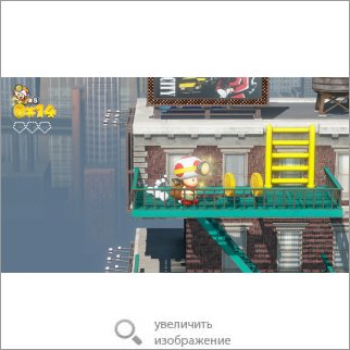 Игра Captain Toad: Treasure Tracker (Детская игра) 46233 133.03 КБ
