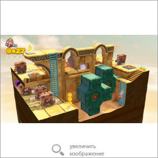 Игра Captain Toad: Treasure Tracker (Детская игра) 46226 133.03 КБ
