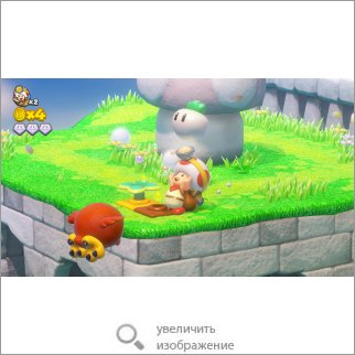 Игра Captain Toad: Treasure Tracker (Детская игра) 46234 133.03 КБ