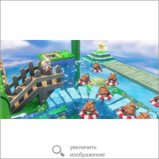 Игра Captain Toad: Treasure Tracker (Детская игра) 46232 133.03 КБ