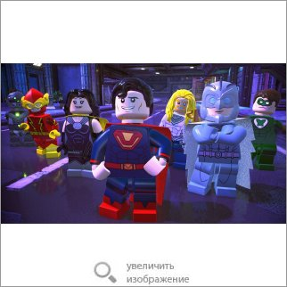 Игра LEGO DC Super-Villains (Детская игра) 47274 150.07 КБ
