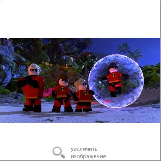 Игра LEGO Суперсемейка (Incredibles) (Детская игра) 45665 131.72 КБ