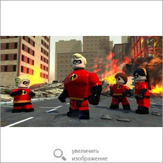 Игра LEGO Суперсемейка (Incredibles) (Детская игра) 45666 131.72 КБ