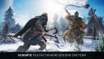 Скриншот № 2 из игры Assassin's Creed Вальгалла (Б/У) [Xbox One / Series X|S]