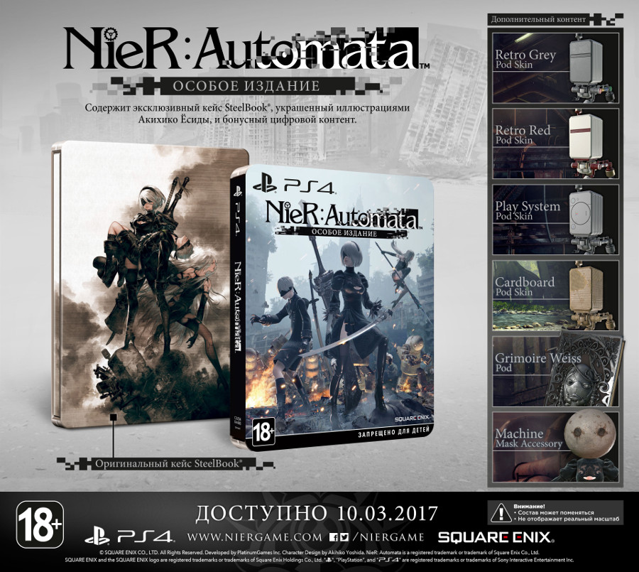 nier_automata_special_ed_poster_main.jpg