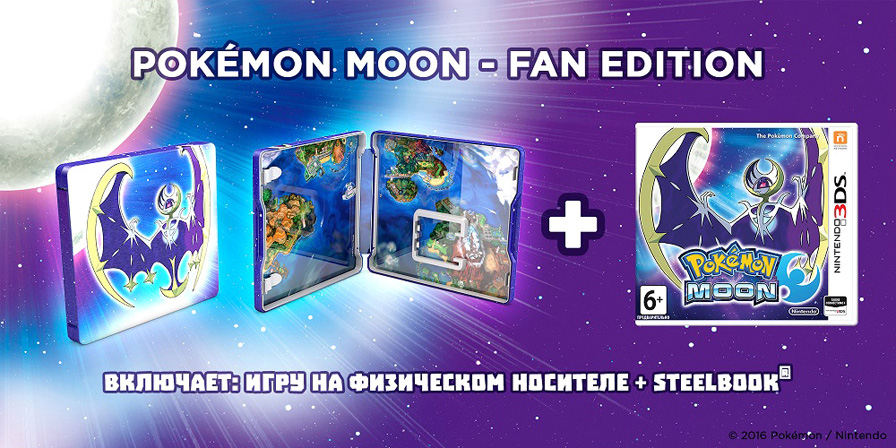 pokemon_moon_fan_edition_poster_main_2.jpg