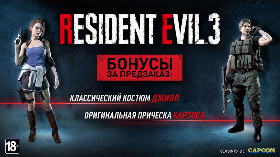 Resident Evil 3 Remake Бонус за предзаказ