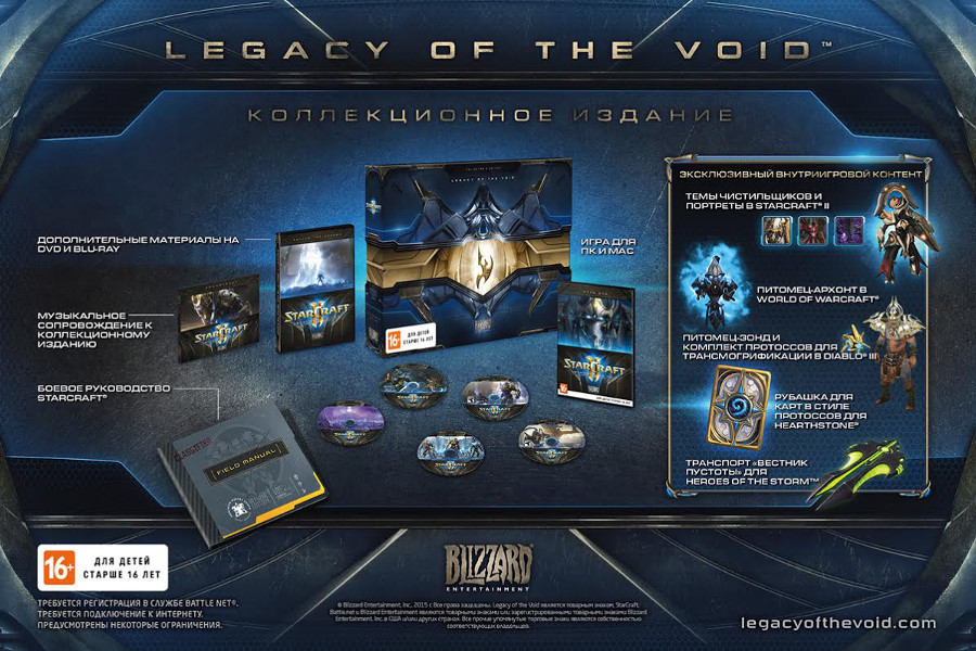 sc2_legacy_of_void_collectors_poster.jpg