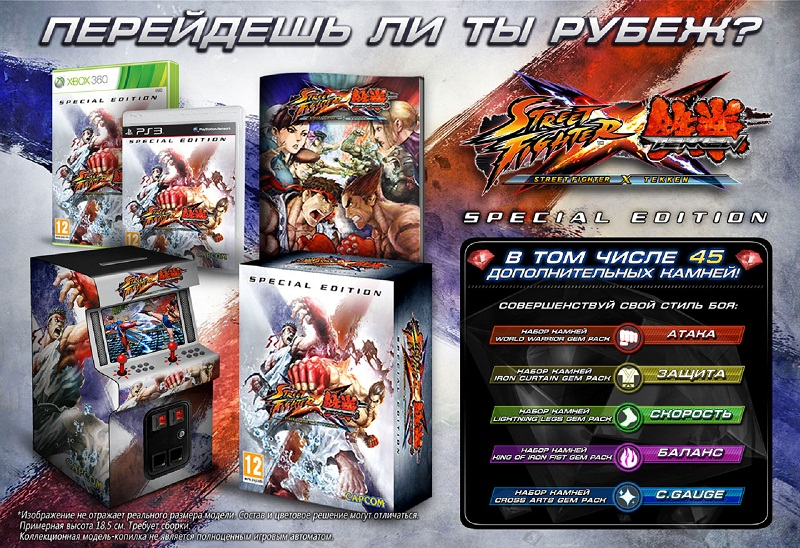street_fighter_x_tekken_special_edition.jpg
