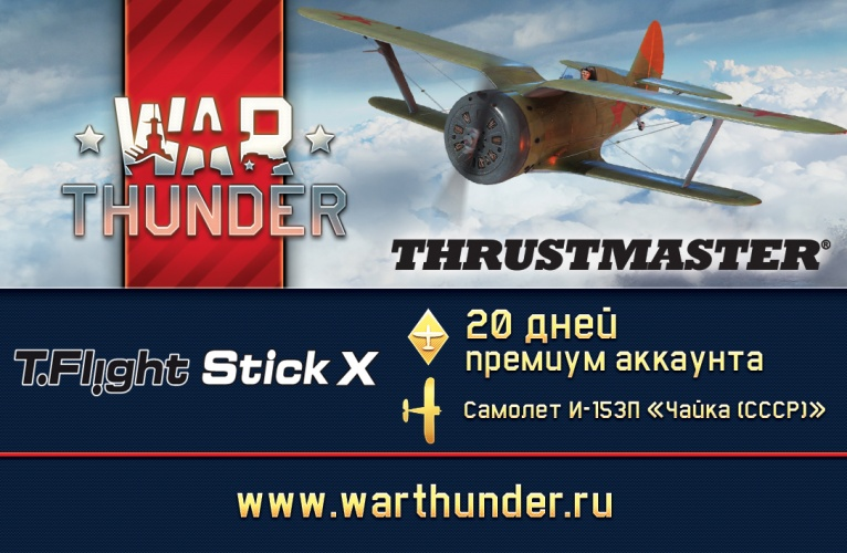 t-flight-stick-x_wt_promo_poster.jpg