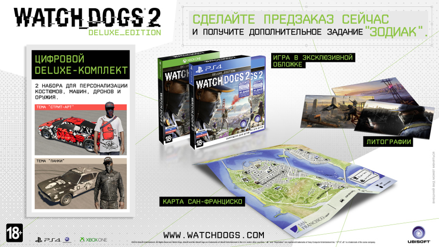 watch_dogs_2_deluxe_poster_main_3.jpg